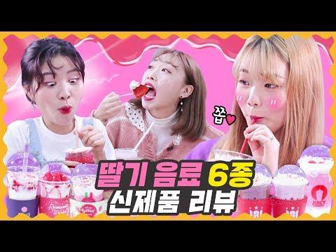 비글녀2 | 달달한 딸기라떼 신메뉴 6종 먹방 [ 카페 별 딸기음료 신제품 리뷰 ] 걸스빌리지