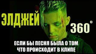 Элджей - 360° - ПАРОДИЯ - Если бы песня была о том, что происходит в клипе - №36 - God-given