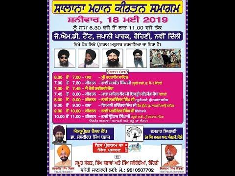 Live-Now-Salana-Gurmat-Kirtan-Samagam-From-Jmd-Tent-Japani-Park-Rohini-Delhi
