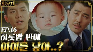 [#화유기] EP16-04 이승기와 닮은 아기의 등장! 우마왕은 손오공 아이로 의심 중😅