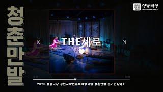 [2020 정동극장 청춘만발] 온라인 상영회 -THE …