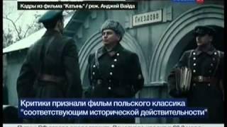 """Фильм """"Катынь"""" на российском ТВ"""