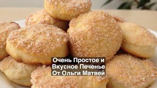 Домашнее печенье - Очень Вкусно и Просто! | Homemade Biscuit, English Subtitles
