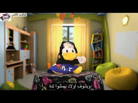 لازم تفرج اطفالك على الفيديو دة مهم جدا ليهم  بطوطه والاطفال - ابانوب فلكس