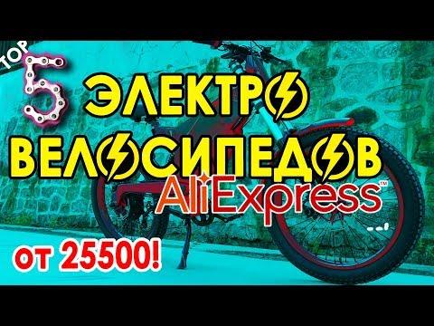 5 ЭЛЕКТРОВЕЛОСИПЕДОВ С ALIEXPRESS