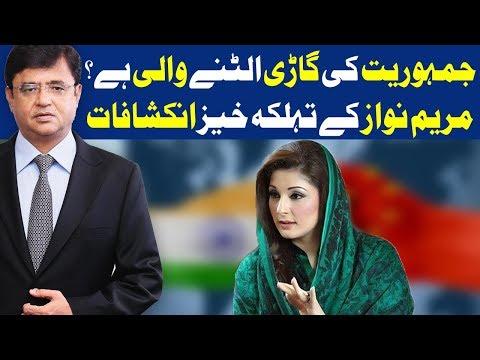 Dunya Kamran Khan Ke Sath | 22 November 2017 | Dunya News