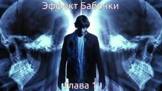 Джеймс Сваллоу - Эффект Бабочки - Глава 1 (аудиокнига)