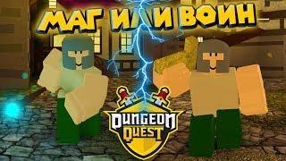 ПЕЩЕРНЫЙ ПОВЕЛИТЕЛЬ Roblox Dungeon Quest