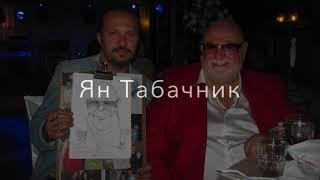 Шаржи на знаменитостей (с)Анатолий Бабич