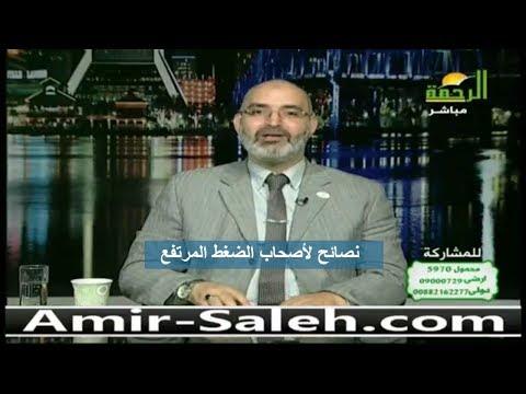 نصائح لأصحاب الضغط المرتفع | الدكتور أمير صالح