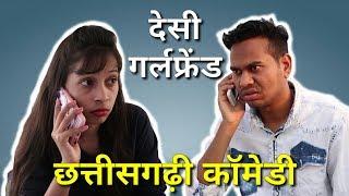 That Desi Girlfriend    CG Comedy    Vines By Anand Manikpuri