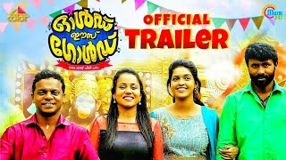Old Is Gold Malayalam Movie   Official Trailer   Dharmajan Bolgatty   Prakash Kunjhan Moorayil  HD
