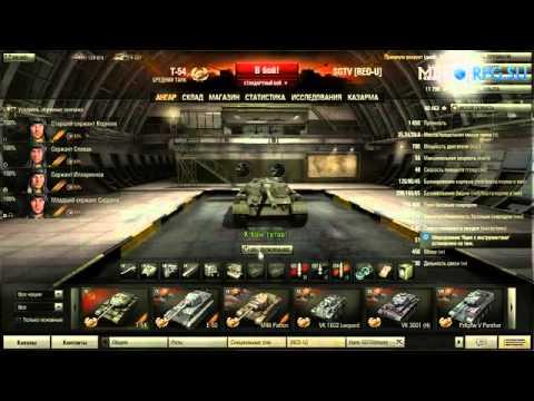 Видео руководства по игре Мир Танков World of Tanks   World of Tanks  Руководство   Часть 5  Т 54