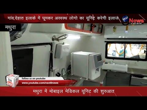 मोबाइल मेडिकल यूनिट के द्वारा घर में होगा उपचार | Mobile Medical Unit Beginning