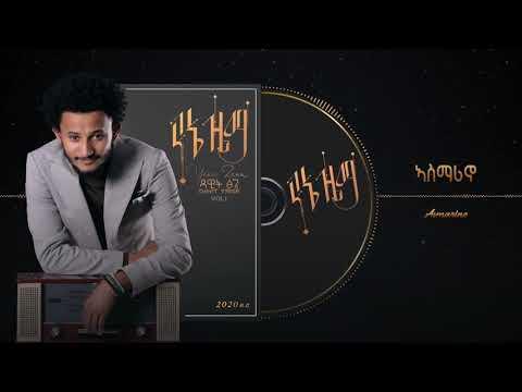 Dawit Tsige – Asmarino   ኣስማሪኖ – New Ethiopian Music 2020 (Official Audio)