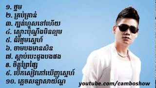 Best Preap Sovat old song vol 1 [Non Stop]