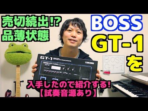 【売切続出!?品薄状態】BOSS GT-1を入手したので紹介する!【試奏音源あり】
