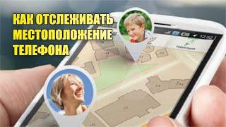 Как отслеживать местоположение своих детей или супруга с помощью телефона