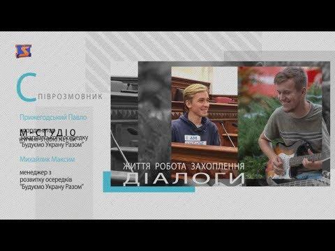 Телекомпанія М-студіо: Діалоги. Павло Прижегодський і Максим Михайлик