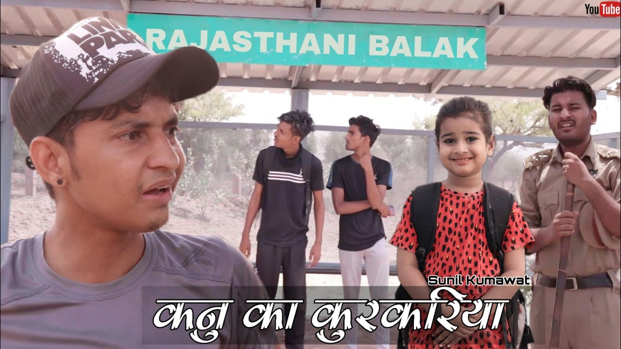 कनु का कुरकरिया | राजस्थानी कॉमेडी | Sunil kumawat comedy | sunil comedy