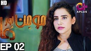 Yeh Ishq Hai - Momin Aur Dua - Episode 2 | A Plus ᴴᴰ Drama | Noor Khan, Bilal Abbas