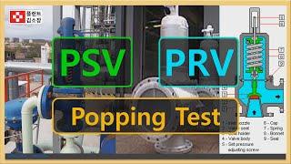 [플랜트교육] 안전밸브 PSV PRV 차이점 쉬운 설명…