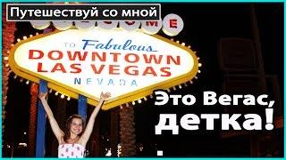 🎲 Это Вегас, детка | Лас-Вегас Стрип, казино, улица Фремонт, шоу