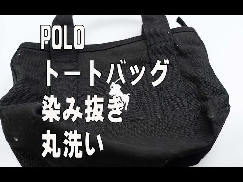 POLO トートバッグ 染み抜きと丸洗い