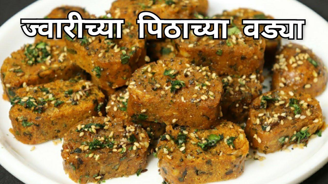ज्वारीच्या पिठाच्या खमंग व खुसखुशीत वड्या   ज्वारीच्या पौष्टिक वड्या   Jowar Flour Recipe