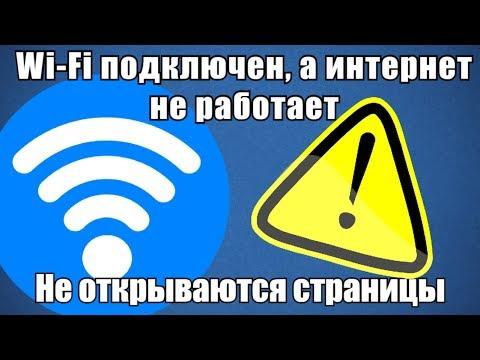 Wi-Fi подключен, а интернет не работает. Не открываются страницы
