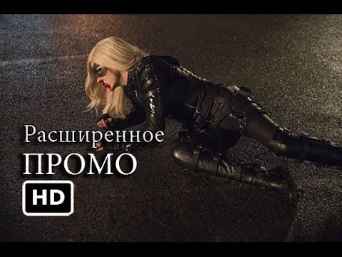 Стрела 3 сезон 13 серия (3x13) - Канарейки Расширенное Промо (HD)