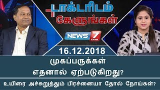 Doctoridam Kelungal 16-12-2018 News7 Tamil Show