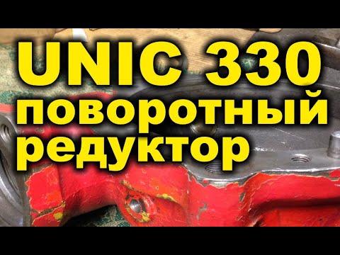 Повортный редуктор UNIC 330