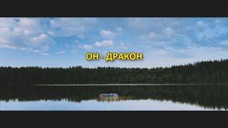 """Dominika - Обзор на """"Он - дракон"""""""