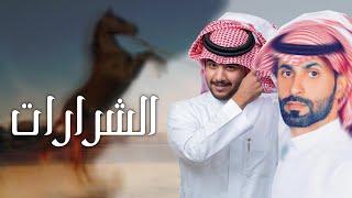 شيله   ملعون شعرٍ مايعد الشرارات   أداء خالد عبدالرحمن و خالد الأسمر   جديد 2020