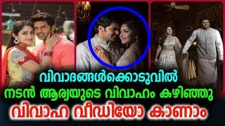 നടൻ ആര്യയുടെ വിവാഹം കഴിഞ്ഞു വിവാഹ വീഡിയോ കാണാം | Actor Arya Marriage Video