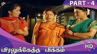 Viralukketha Veekkam Full Movie - Part 4