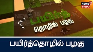 பயிர்த்தொழில் பழகு | பகுதி 74 |  Payir Thozhil Pazhagu | News18 Tamil Nadu