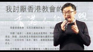 [門徒公義]第316集:陳韋安膠文賞析「我討厭香港教會」/時