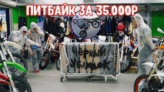 Питбайк за 35.000 рублей. «Чёрный ублюдок»