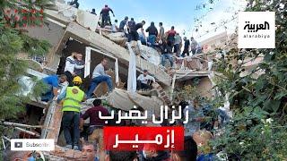 صور مباشرة لآثار الزلزال الذي ضرب إزمير