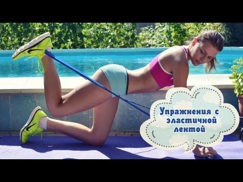 Набор для фитнеса Латексная лента