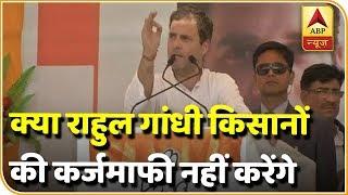 क्या राहुल गांधी किसानों की कर्जमाफी नहीं करेंगे, नहीं निभाएंगे अपना वादा ? देखिए क्या है सच्चाई ?