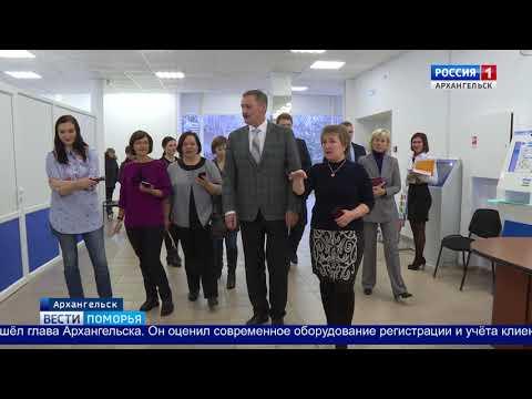 В Архангельске открылось новое отделение Пенсионного фонда