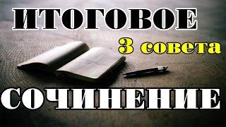 ИТОГОВОЕ СОЧИНЕНИЕ l 3 УНИВЕРСАЛЬНЫХ СОВЕТА + МОЙ ОПЫТ