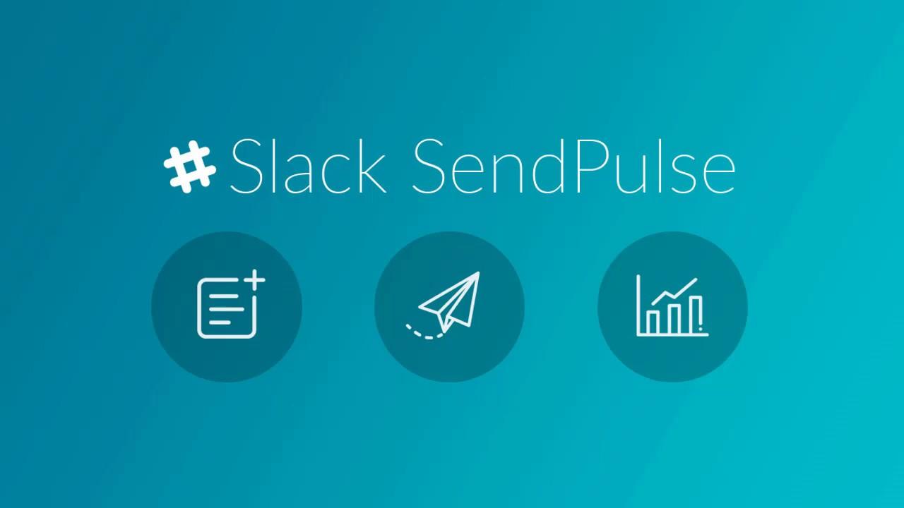 Slack bot для SendPulse