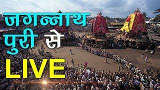 Jagannath Rath Yatra Ahmedabad Live- पुरी जगन्नाथ रथ यात्रा 2018: जगन्नाथ मंदिर से जुड़े ये रहस्य