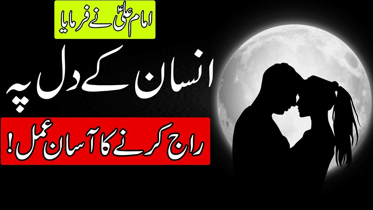 dil pe raaj karne ka amal || Hazrat Imam Ali as Says || Mehrban Ali || heart || Love