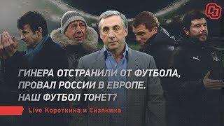 Гинера отстранили от футбола, провал России в Европе. Наш футбол тонет? Live Короткина и Сизякина