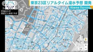 浸水をリアルタイム予測 早大などがシステム開発(19/05/21)